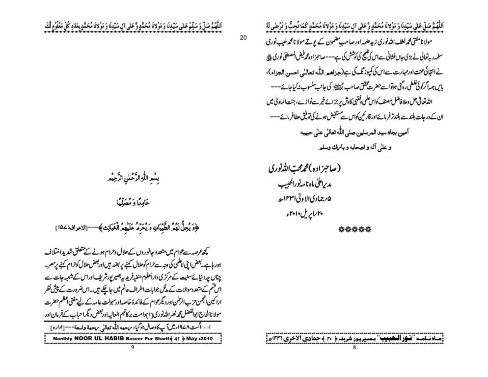 Halal-o-Haram Janwar-5.jpg