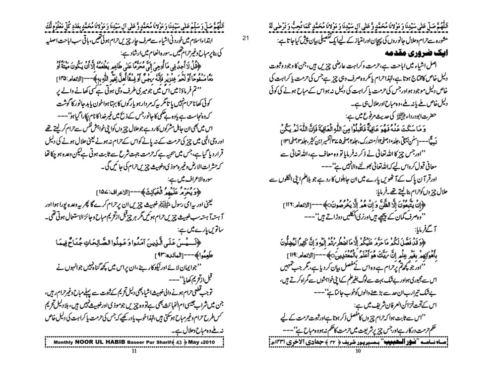 Halal-o-Haram Janwar-6.jpg
