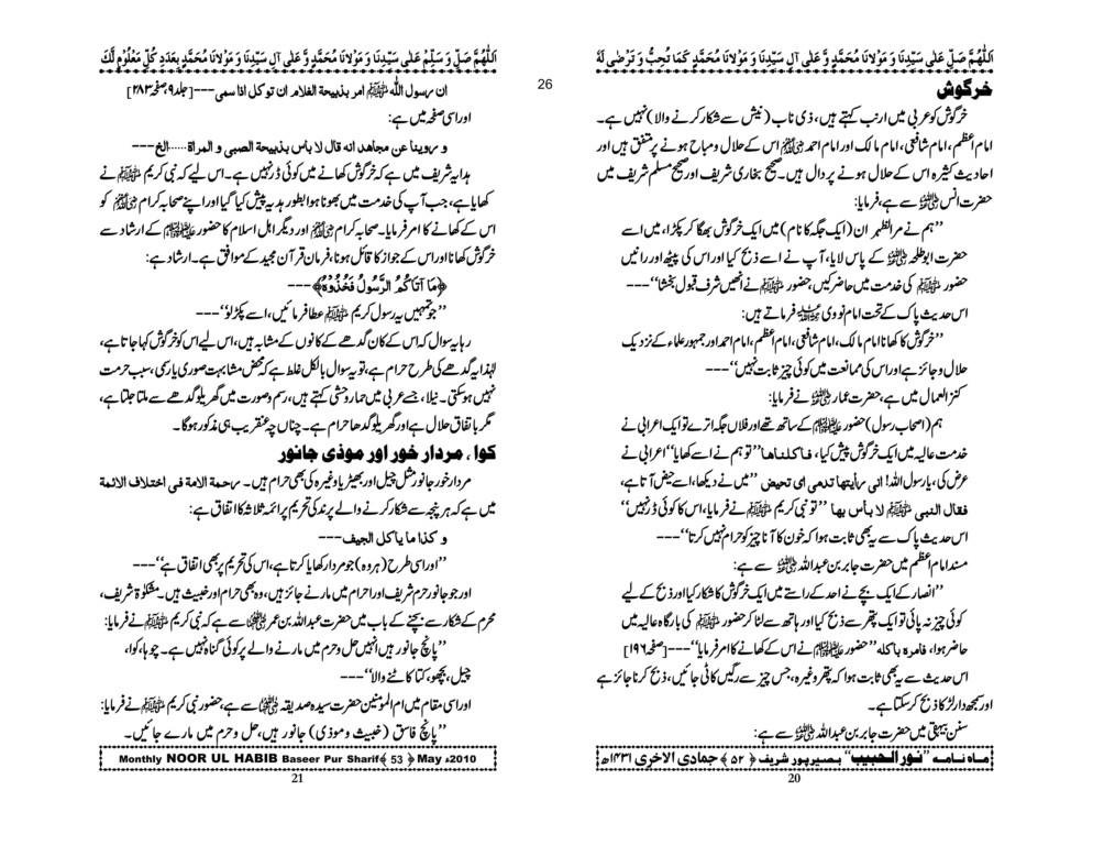 Halal-o-Haram Janwar-11.jpg