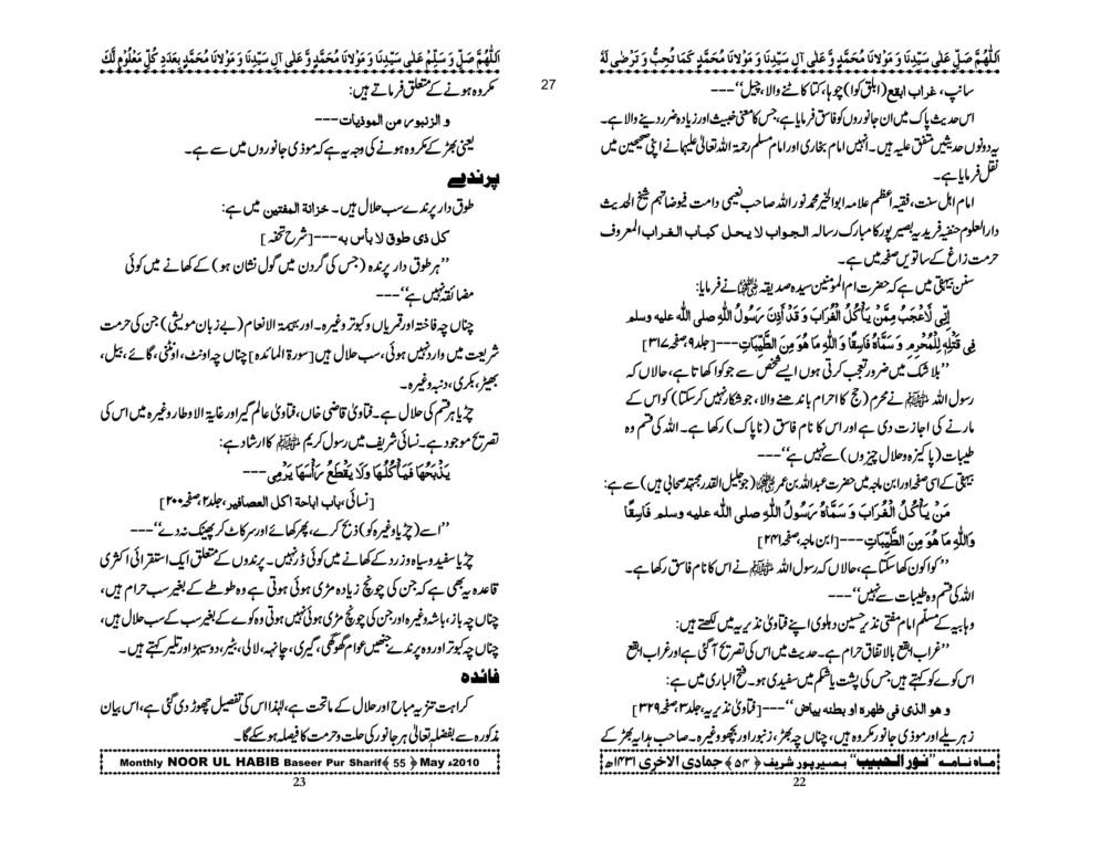 Halal-o-Haram Janwar-12.jpg