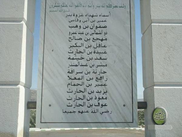 Shuhada-e-Badar.jpg