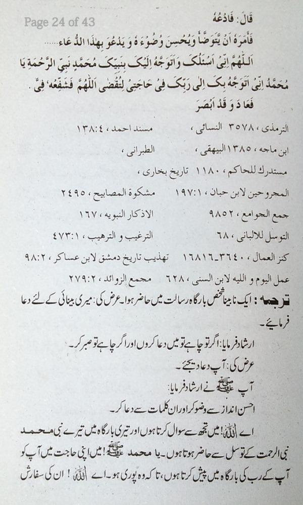 Salhin-Say-Tawasal-Istaghasa-P24of43.JPG