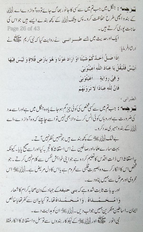 Salhin-Say-Tawasal-Istaghasa-P26of43.JPG