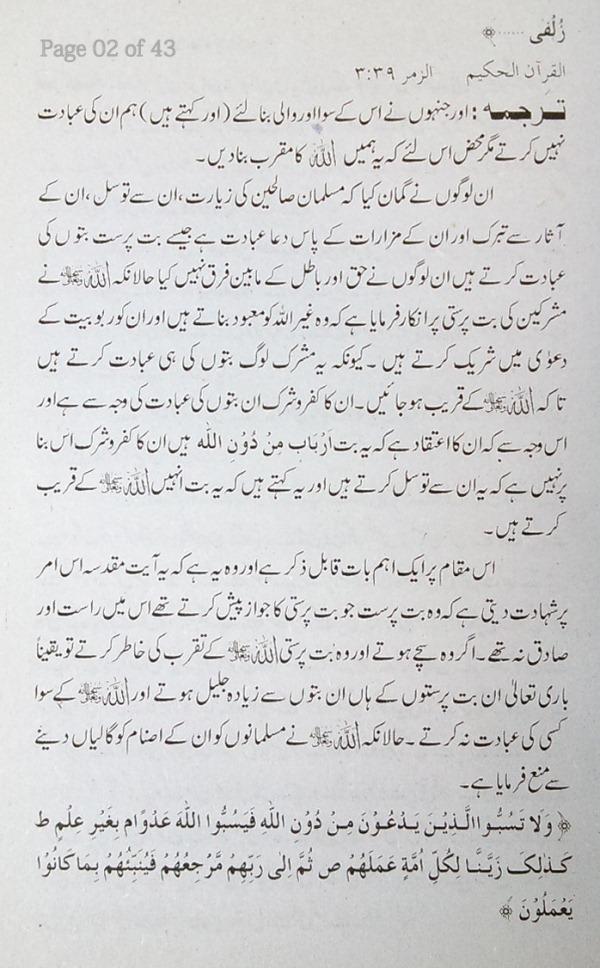 Salhin-Say-Tawasal-Istaghasa-P02of43.JPG