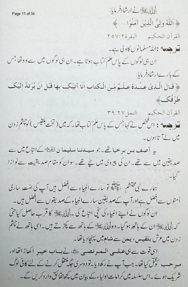 Fazail-AuliaAllah-11.JPG