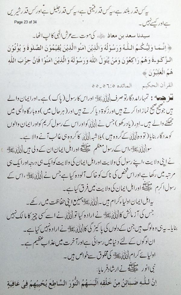Fazail-AuliaAllah-23.JPG