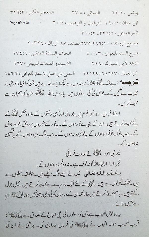 Fazail-AuliaAllah-09.JPG