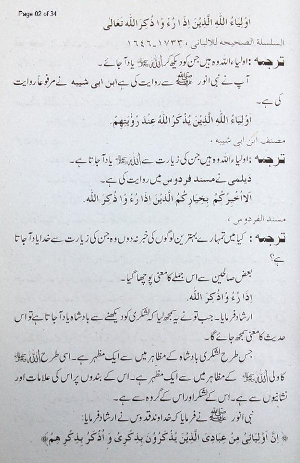 Fazail-AuliaAllah-02.JPG