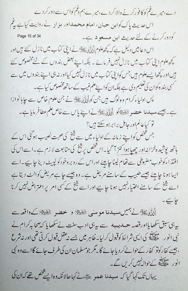 Fazail-AuliaAllah-15.JPG