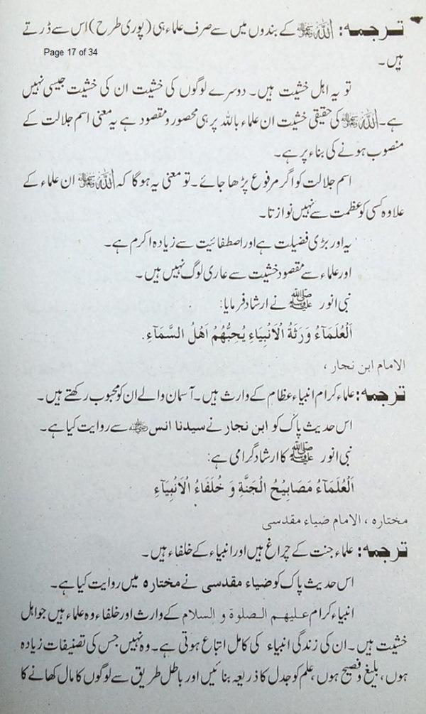 Fazail-AuliaAllah-17.JPG