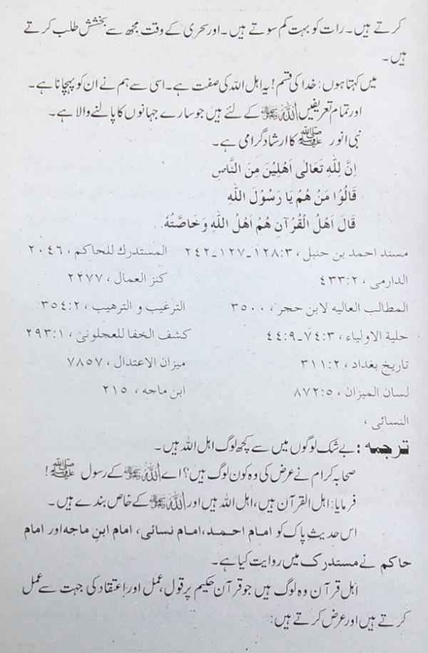 Fazail-AuliaAllah-04.JPG