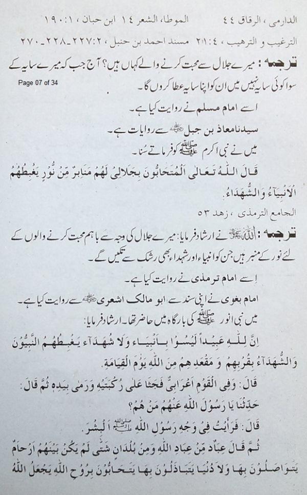 Fazail-AuliaAllah-07.JPG