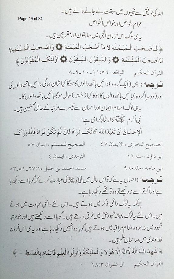 Fazail-AuliaAllah-19.JPG