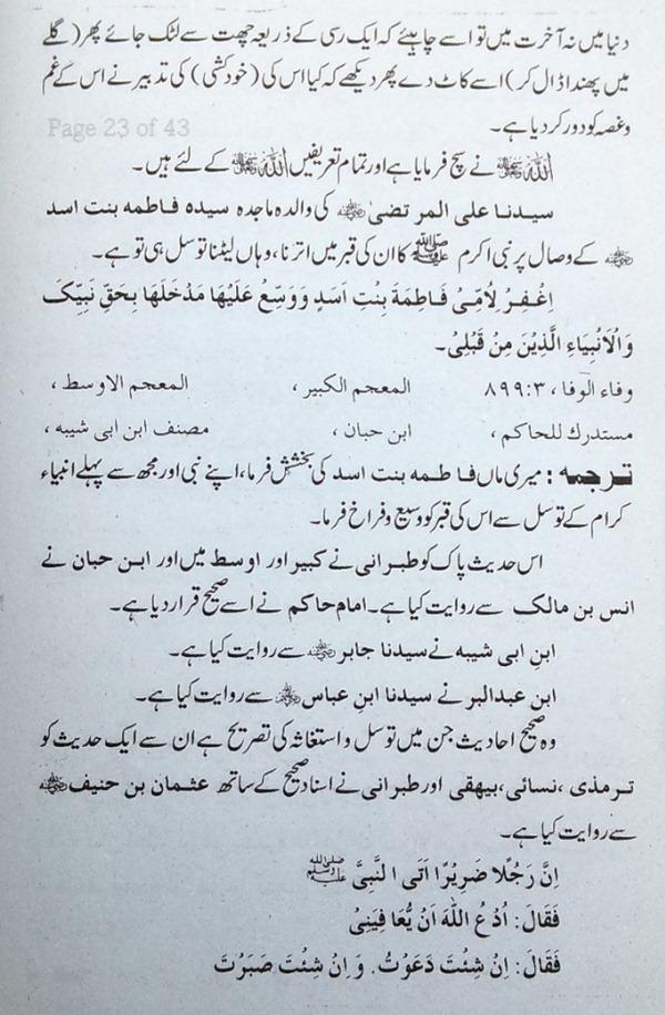Salhin-Say-Tawasal-Istaghasa-P23of43.JPG