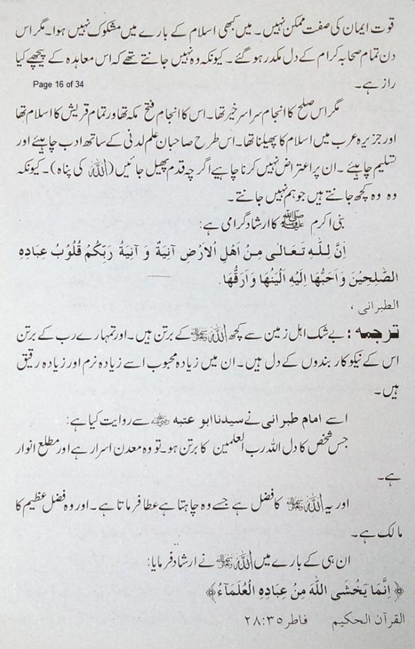Fazail-AuliaAllah-16.JPG