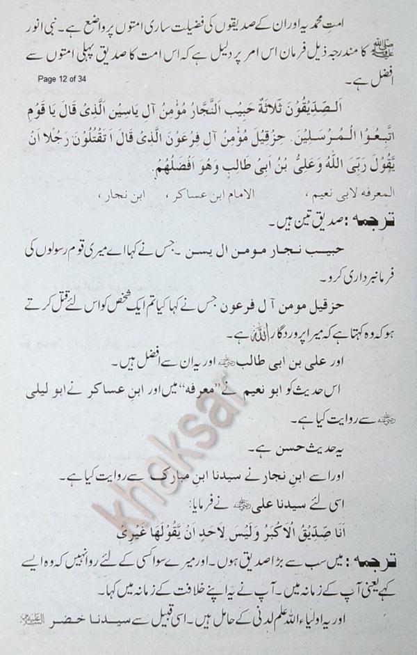 Fazail-AuliaAllah-12.JPG