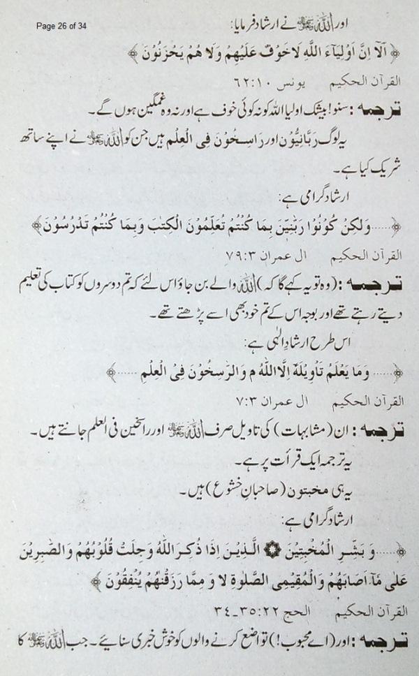 Fazail-AuliaAllah-26.JPG