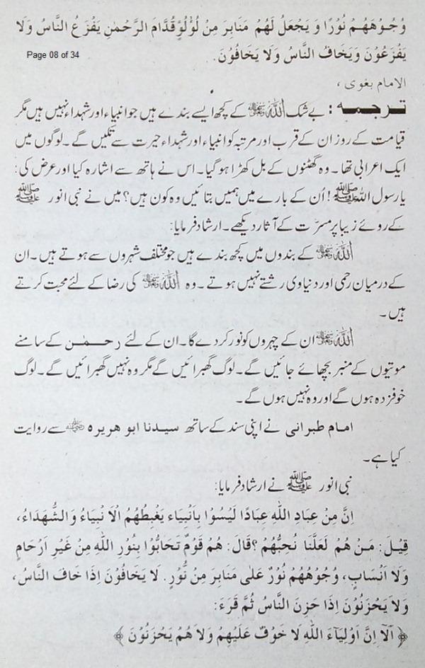 Fazail-AuliaAllah-08.JPG