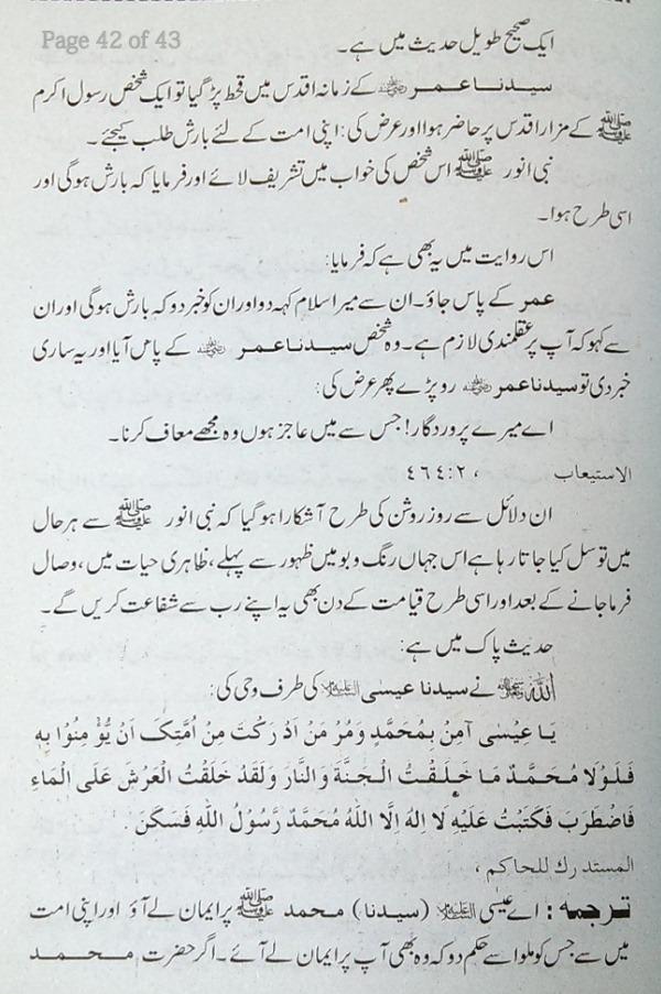 Salhin-Say-Tawasal-Istaghasa-P42of43.JPG