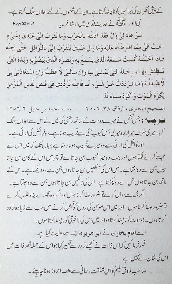 Fazail-AuliaAllah-22.JPG