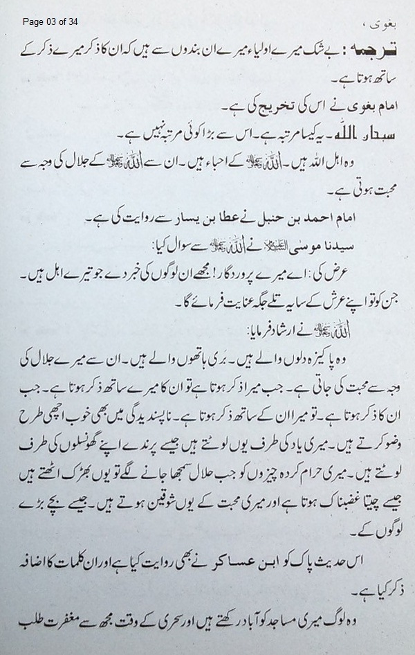 Fazail-AuliaAllah-03.JPG