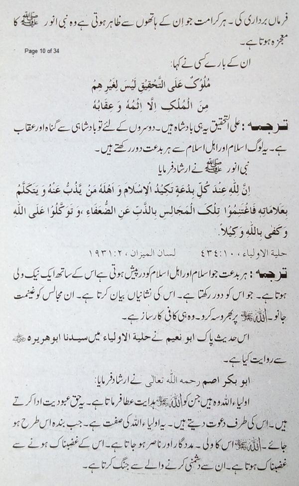 Fazail-AuliaAllah-10.JPG