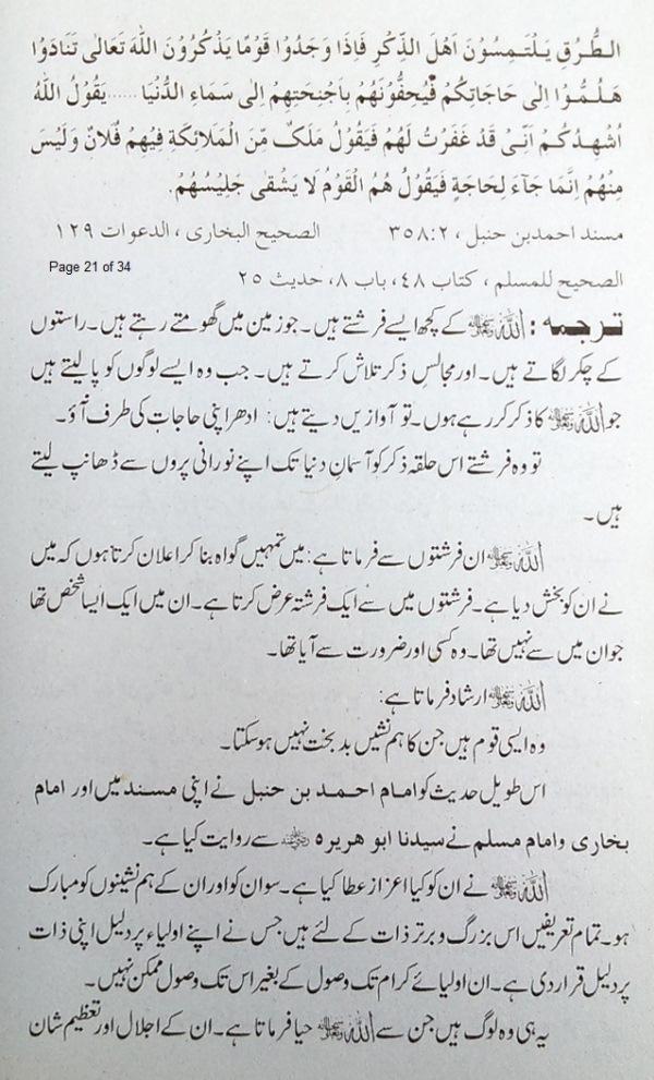 Fazail-AuliaAllah-21.JPG