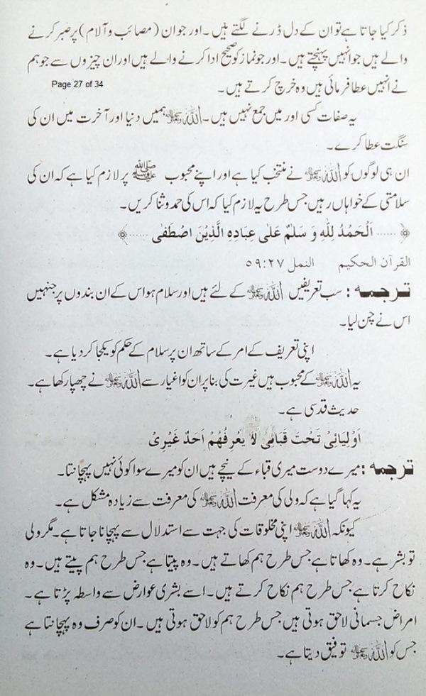 Fazail-AuliaAllah-27.JPG