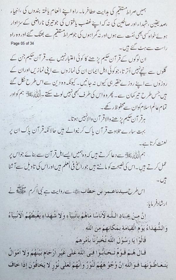 Fazail-AuliaAllah-05.JPG