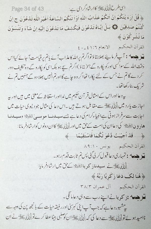 Salhin-Say-Tawasal-Istaghasa-P34of43.JPG
