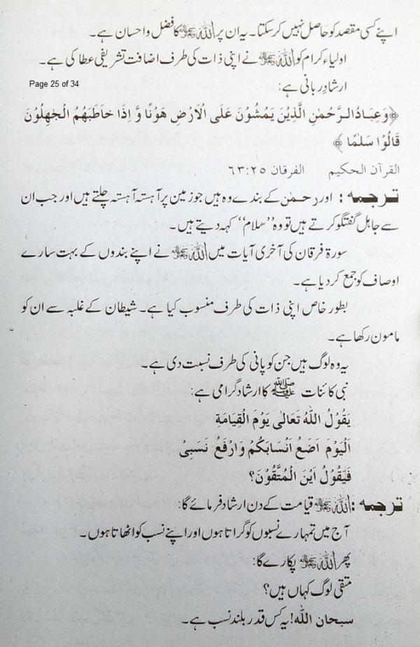 Fazail-AuliaAllah-25.JPG