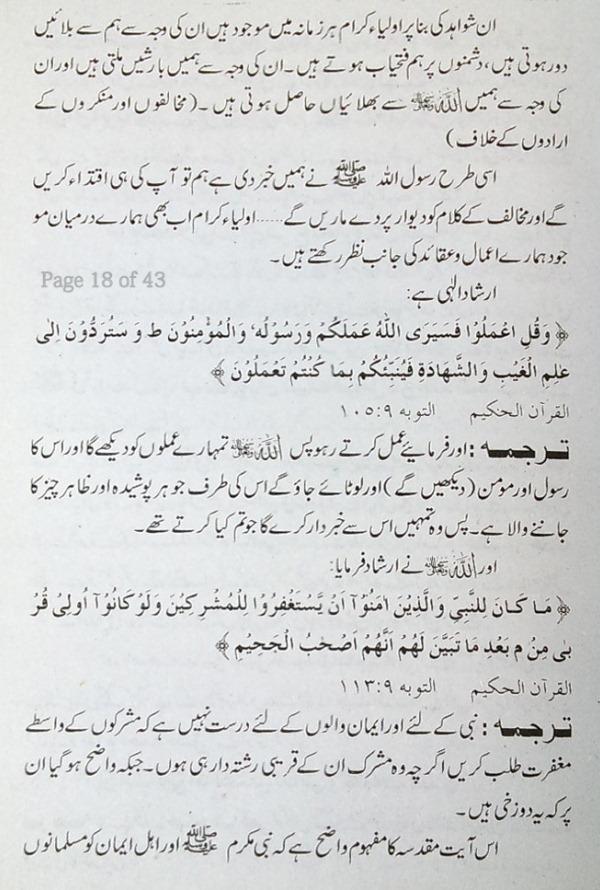 Salhin-Say-Tawasal-Istaghasa-P18of43.JPG