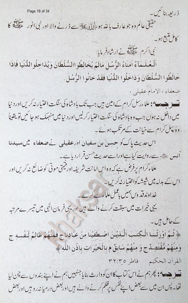 Fazail-AuliaAllah-18.JPG