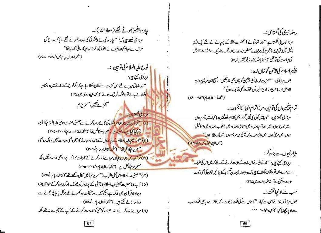 Radd-e-Mirzaeyat_05 (Copy) (Copy).jpg