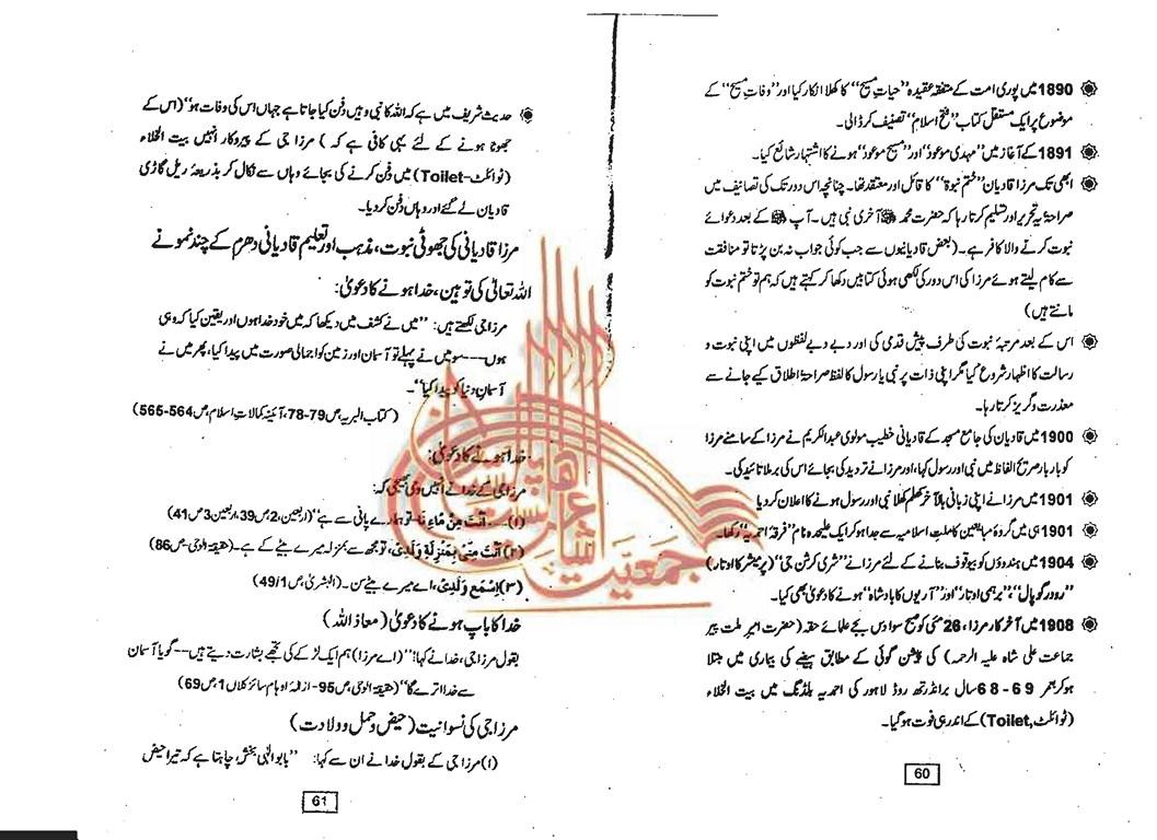 Radd-e-Mirzaeyat_02 (Copy) (Copy).jpg