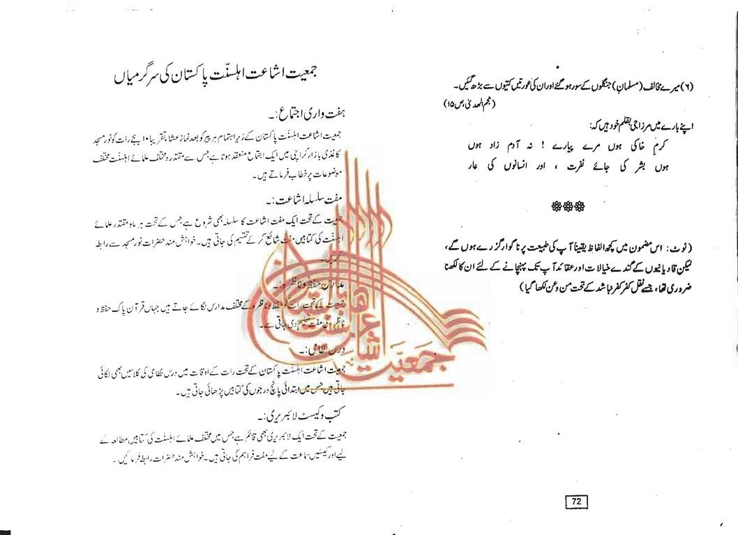 Radd-e-Mirzaeyat_08 (Copy) (Copy).jpg