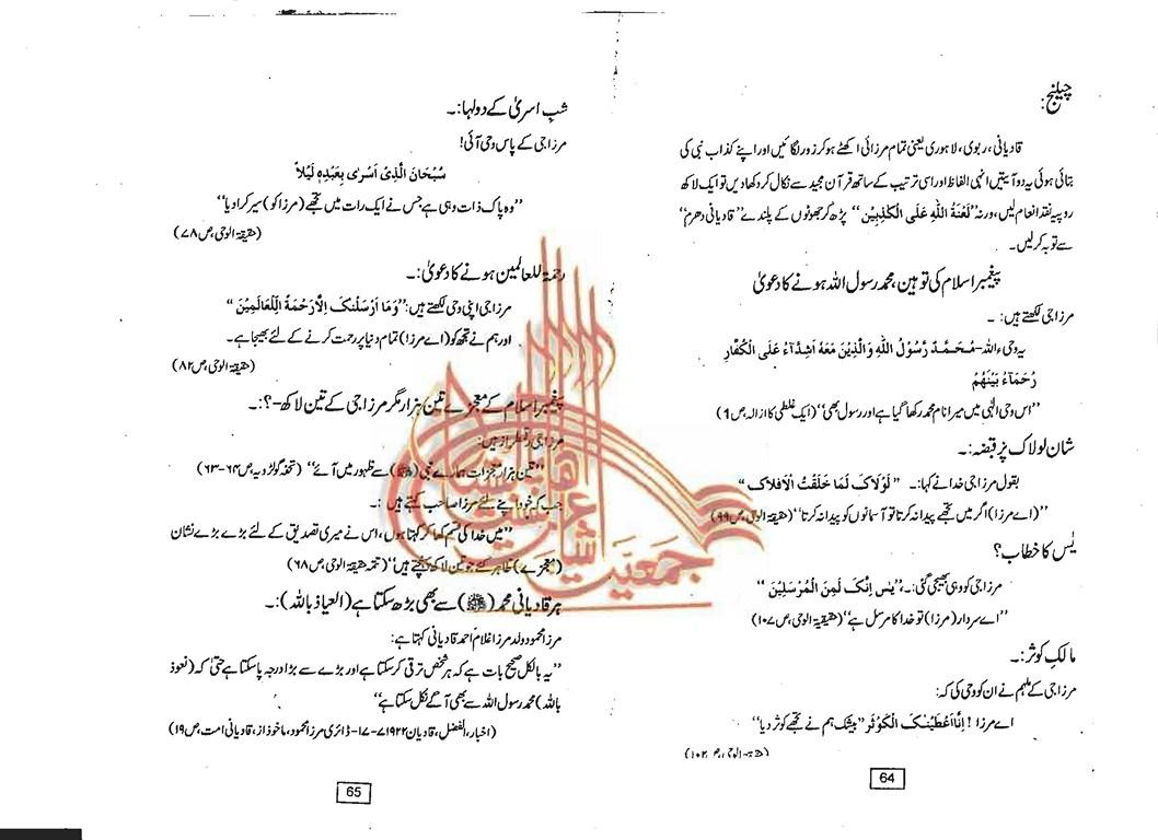 Radd-e-Mirzaeyat_04 (Copy) (Copy).jpg