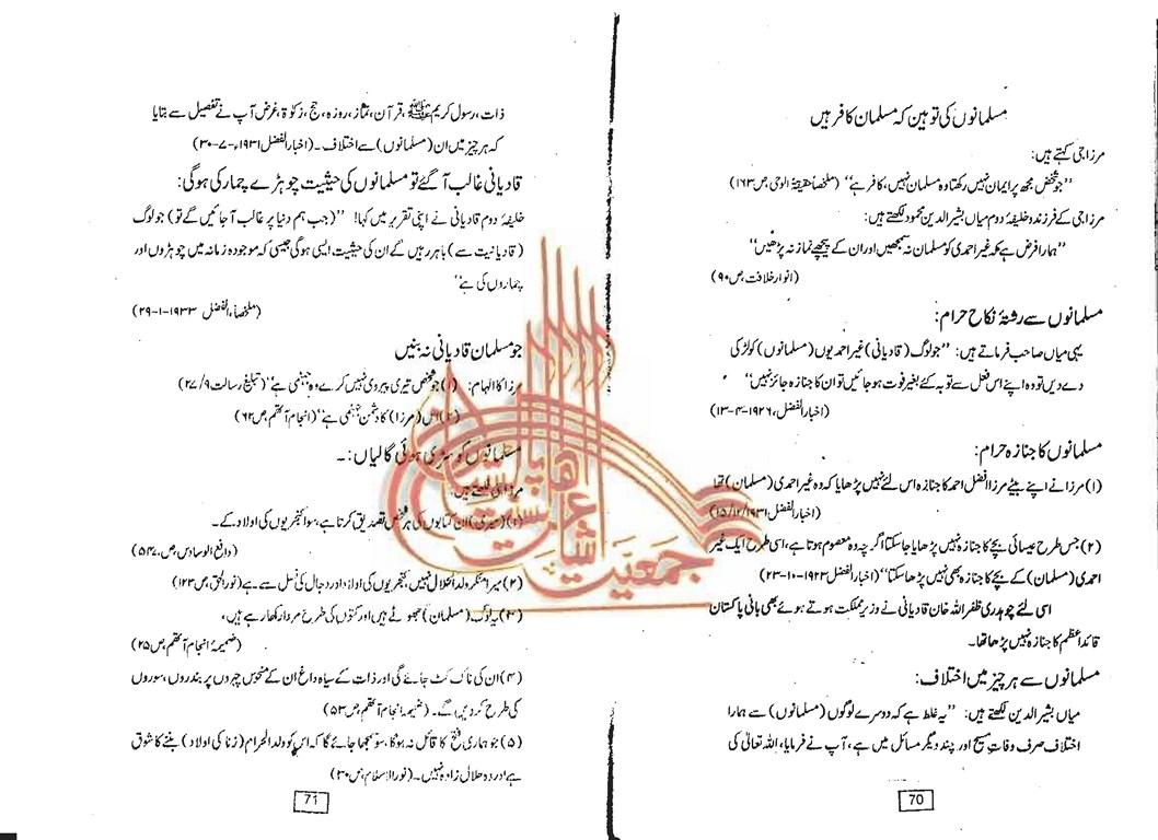 Radd-e-Mirzaeyat_07 (Copy) (Copy).jpg