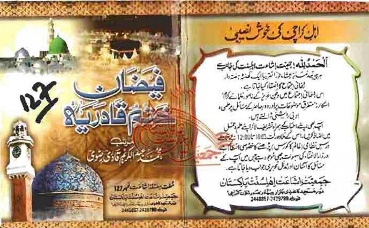 Khatm-e-Qadria_01 (Copy).jpg