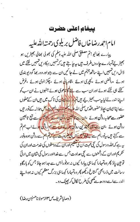 Radd-e-Mirzaeyat_09 (Copy) (Copy).jpg