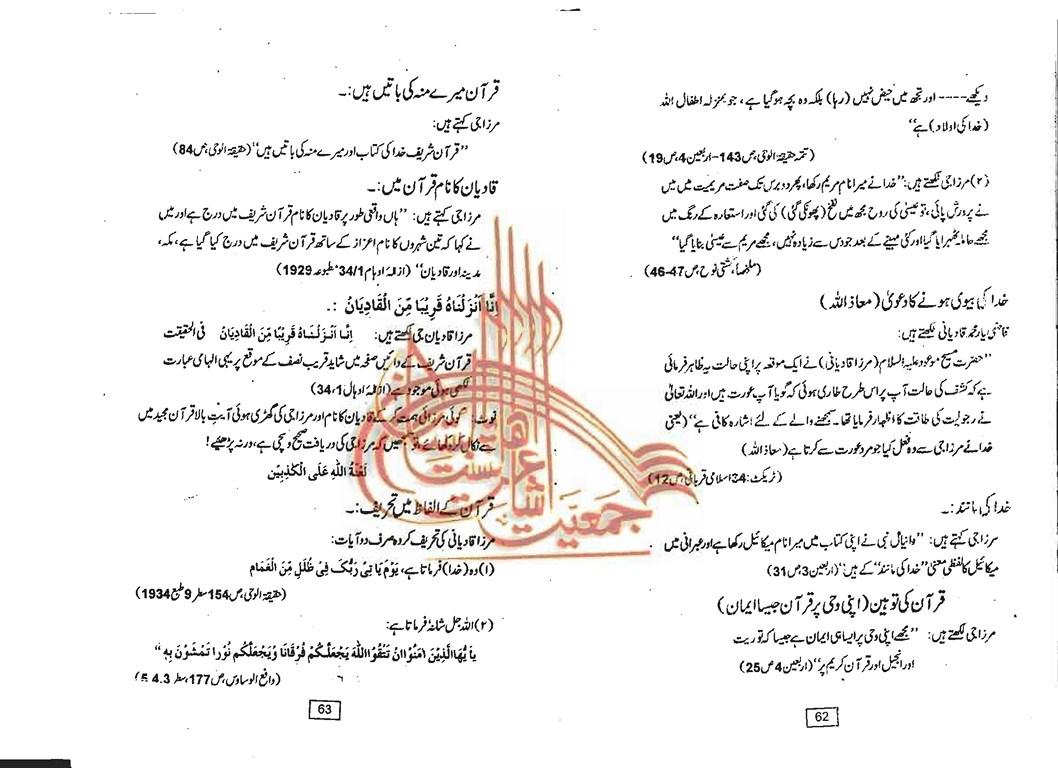 Radd-e-Mirzaeyat_03 (Copy) (Copy).jpg
