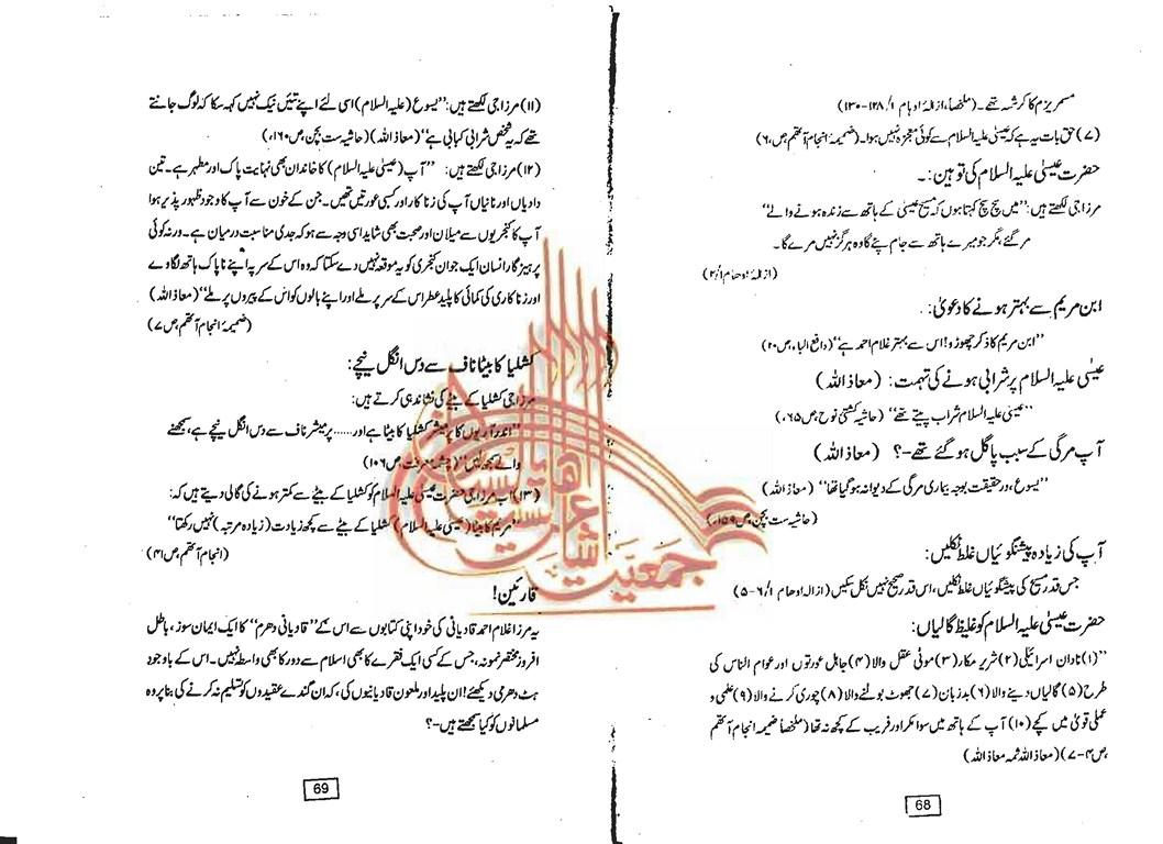 Radd-e-Mirzaeyat_06 (Copy) (Copy).jpg