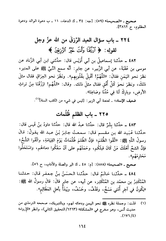 Adab_Mufrad_0163.jpg