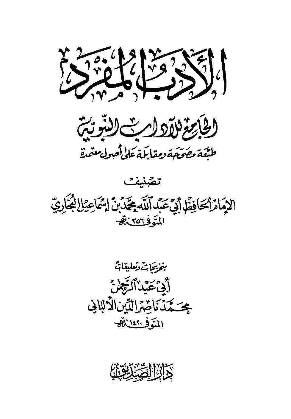 Adab_Mufrad_0000.jpg