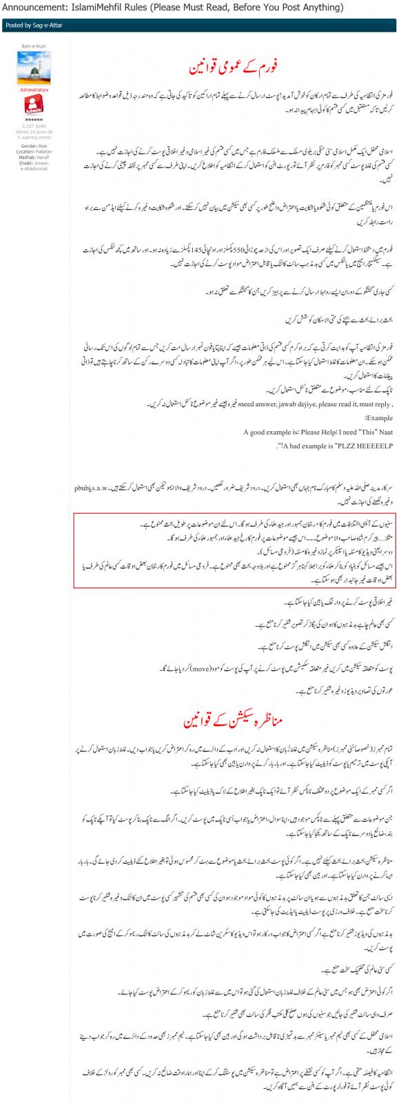Forum-Rules-islamimehfil com 2015-10-01 18-19-16.png