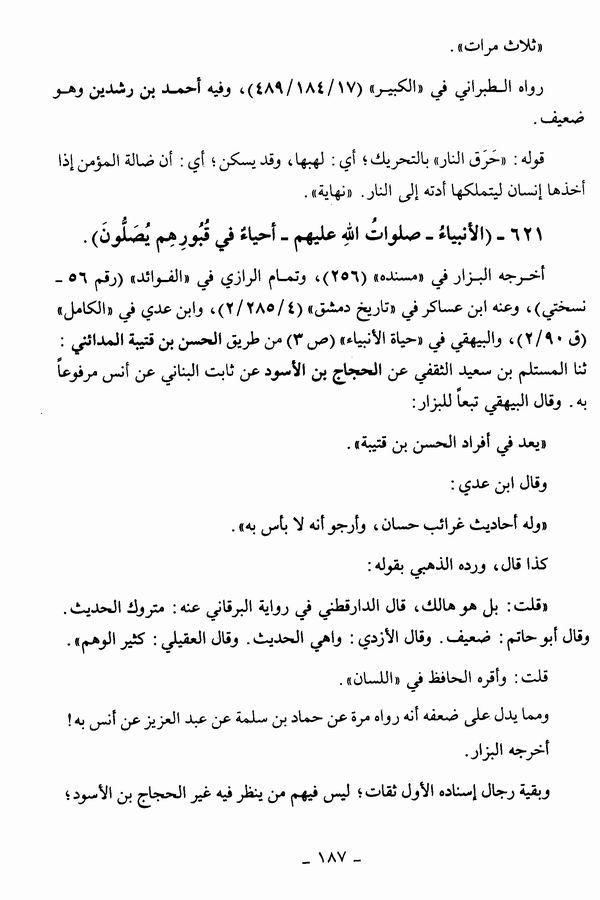 silsla sahiya albani  (jild 2) 2.jpg