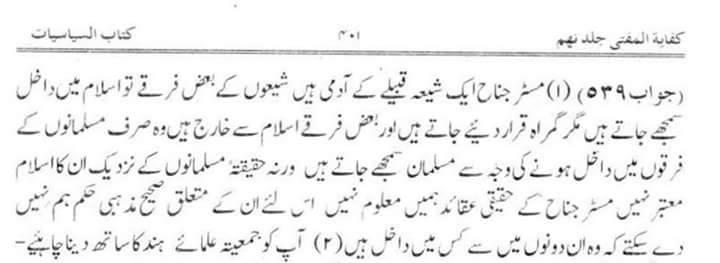 Qauid e Azam Shia-Deo fatwa2.jpg
