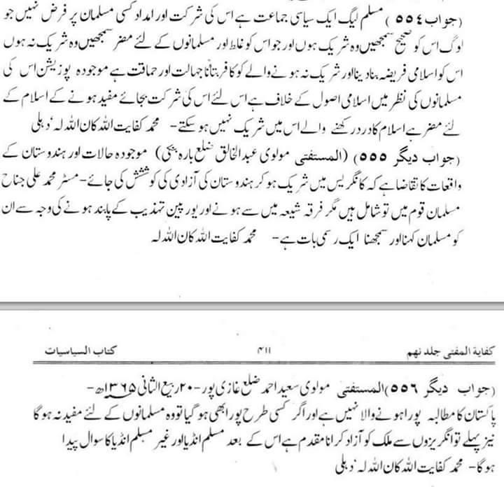 Qauid e Azam Shia-Deo fatwa3.jpg