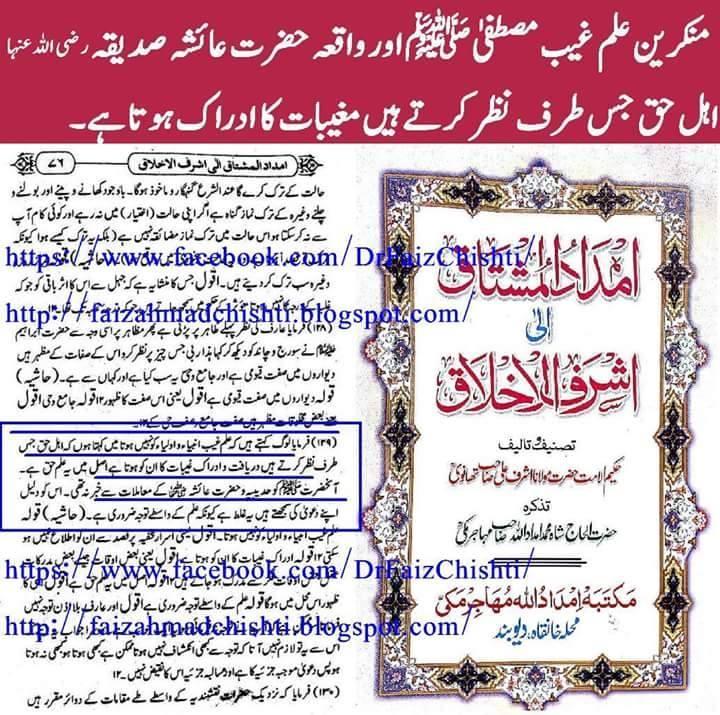 Umul Momineen k necklace gum hone ka waqiya-Thanvi ka jawab.jpg