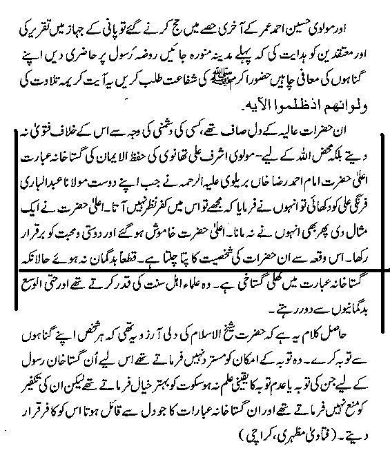 anwar_i_mazharia-1.jpg